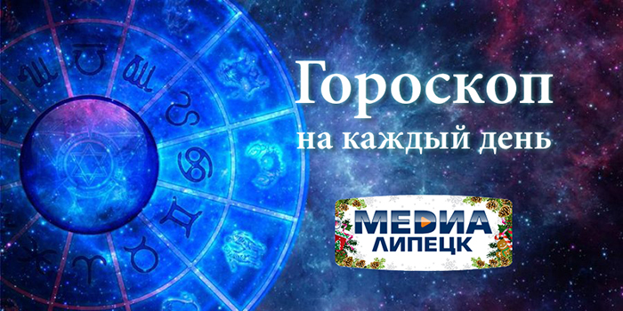 horoscope_new_year_700.jpg (275 KB)